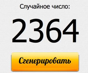 Генератор чисел 2364