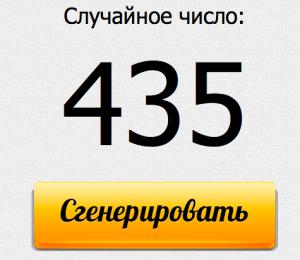 Генератор случайных чисел 435
