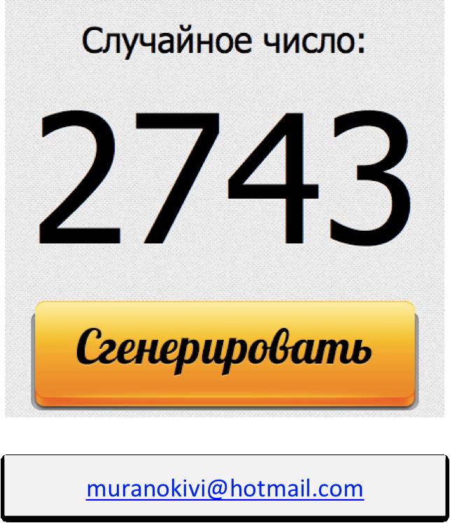 Генератор чисел 2743