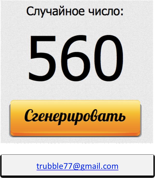 Генератор чисел 560