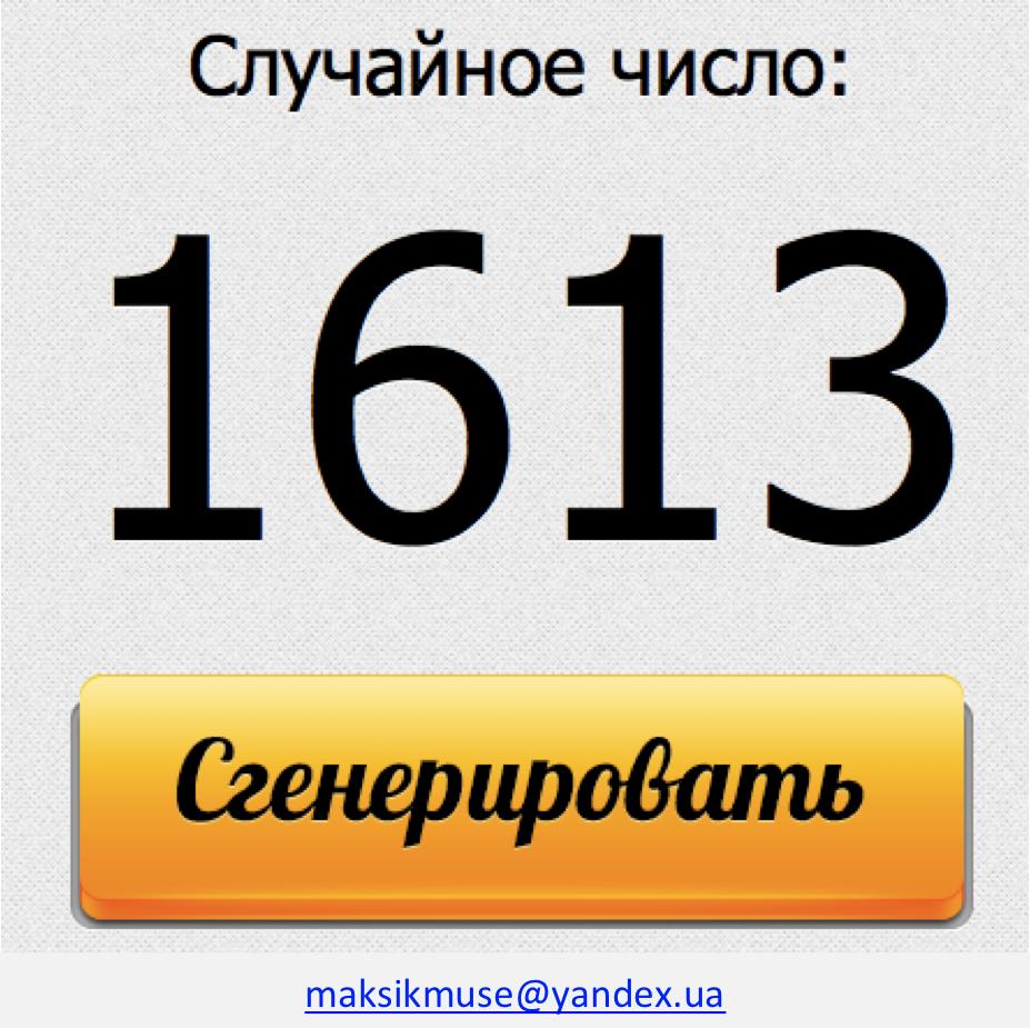 Генератор числе 1613