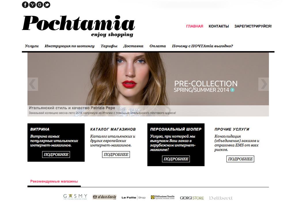 Pochtamia сайт