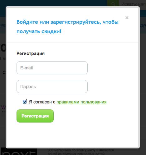 Регистрационная форма сайта копикот