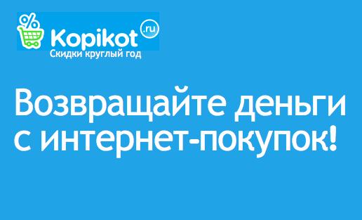 Копикот — самый большой кешбек сервис в России