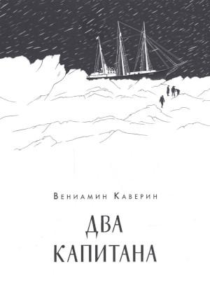 Книга Два капитана Вениамина Каверина